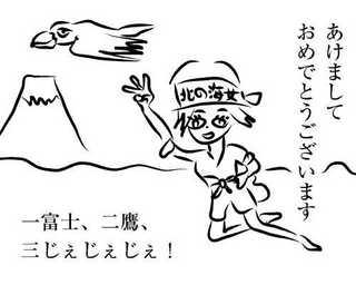 xxあまちゃん年賀状2.jpg